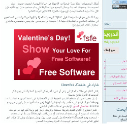 #ilovefs was also mentioned in Arabic blogs